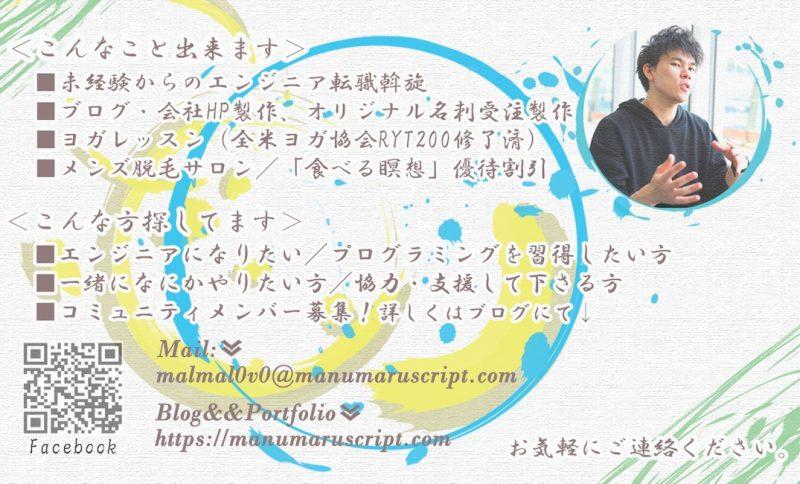オリジナル名刺デザイン(裏)