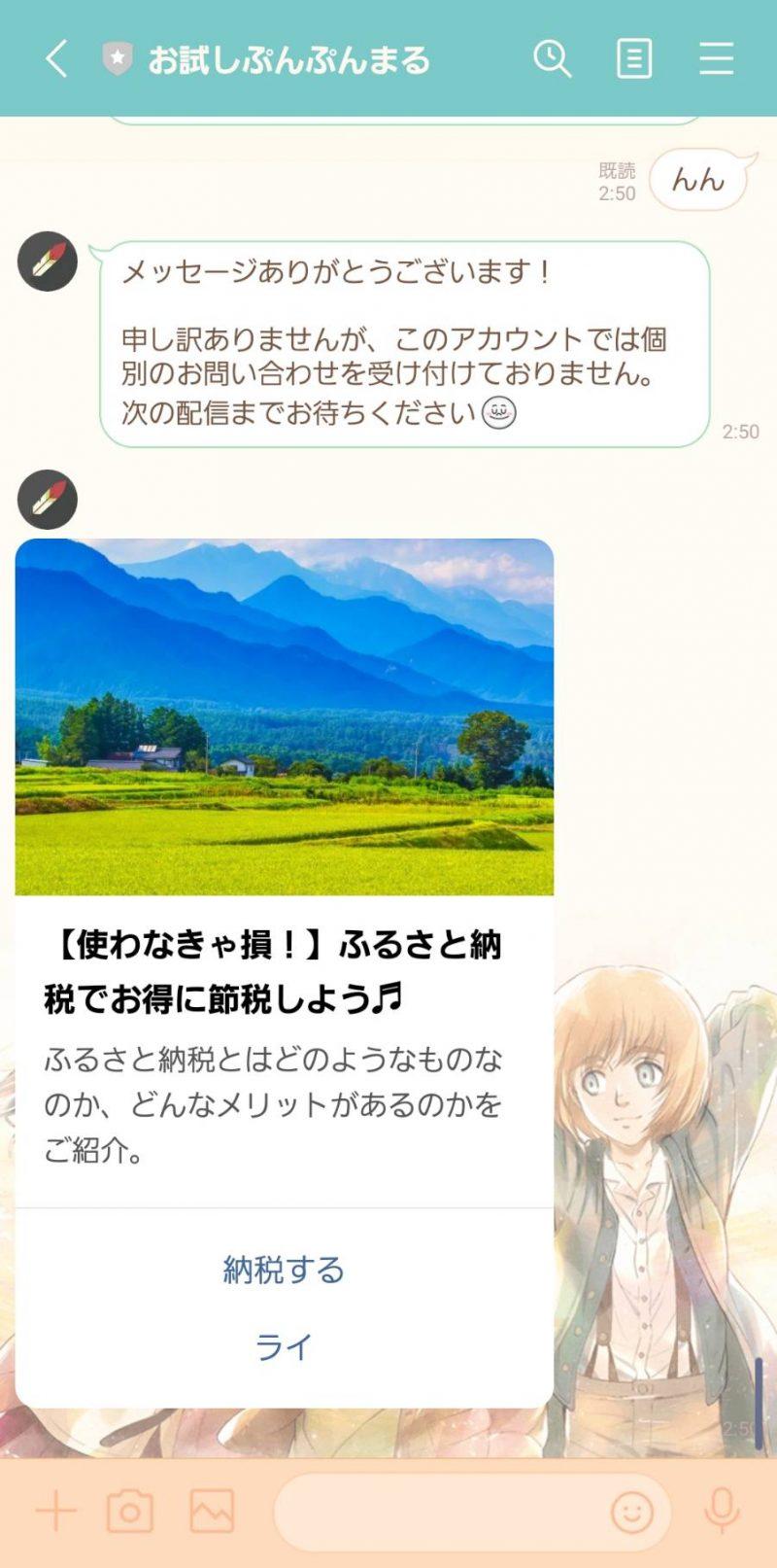 LINE API成功画面