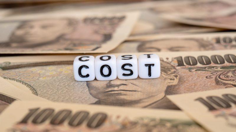 コスト・費用