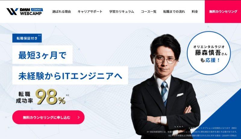 DMM WEBCAMP COMMIT
