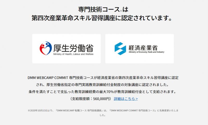DMM WEBCAMP COMMIT 専門技術コース